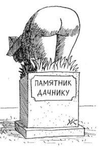 Памятник дачнику